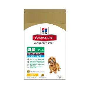 サイエンスダイエット 減量サポート 1歳以上/避妊・去勢後にも 小粒 小型〜中型犬用 2.5kg 正規品 関東当日便|chanet