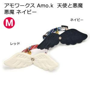 アモワークス Amo.k 天使と悪魔 悪魔 M ネイビー 関...