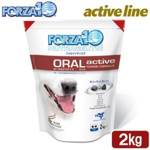 FORZA10(フォルツァ10) アクティブライン オーラル 口腔ケア 2kg ドッグ|chanet