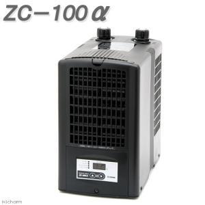 (ZC100a)ゼンスイ  ZC−100 アルファ 対応水量100リットル 水槽用クーラー メーカー保証期間1年 沖縄別途送料 関東当日便|chanet