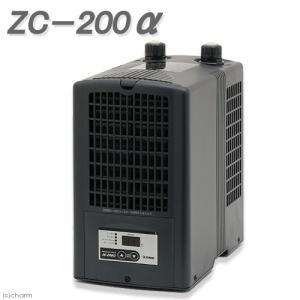 (ZC200a)ゼンスイ  ZC−200 アルファ 対応水量200リットル 水槽用クーラー メーカー保証期間1年 沖縄別途送料 関東当日便|chanet