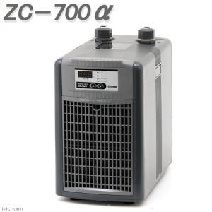 (ZC700a)ゼンスイ  ZC−700 アルファ 対応水量650リットル 水槽用クーラー メーカー保証期間1年 沖縄別途送料 関東当日便 chanet