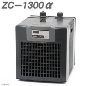 (ZC1300a)ゼンスイ  ZC−1300 アルファ 対応水量1300リットル メーカー保証期間1年 沖縄別途送料 関東当日便 chanet