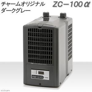 (ZC100a)ゼンスイ ZC−100 アルファ ダークグレー 対応水量100L 水槽用クーラー メーカー保証期間1年 沖縄別途送料 関東当日便|chanet