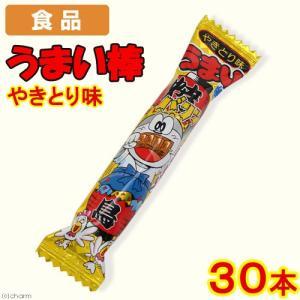 食品 うまい棒 やきとり味 30本 関東当日便