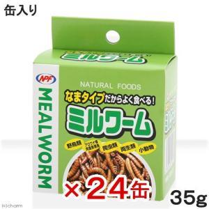 箱売り NPF ミルワーム 35g 24缶入り 両生類 爬虫類 ハリネズミ フード 餌 エサ 缶詰 関東当日便