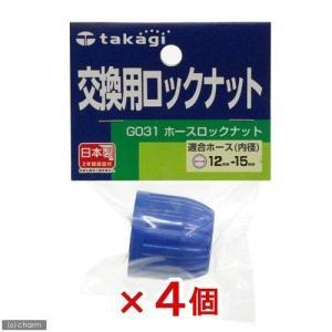 アウトレット ホースロックナット(交換用) G031 4個入 関東当日便|chanet