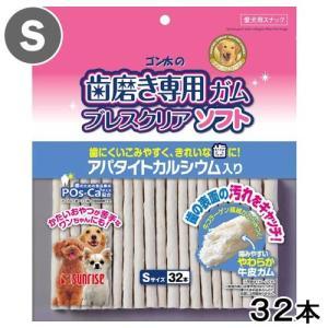サンライズ ゴン太の歯磨き専用ガム ブレスクリアソフト アパタイトカルシウム入り S 32本 関東当日便|chanet