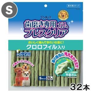サンライズ ゴン太の歯磨き専用ガム ブレスクリア クロロフィル入り S 32本 関東当日便|chanet