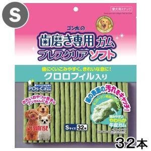 サンライズ ゴン太の歯磨き専用ガム ブレスクリア ソフト クロロフィル入り S 32本 関東当日便|chanet