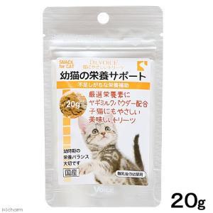 ドクターヴォイス 猫にやさしいトリーツ 幼猫の栄養サポート 20g 関東当日便|chanet