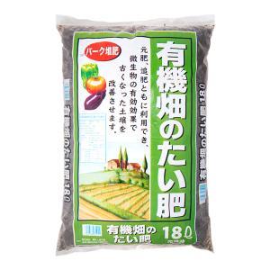 お一人様2点限り 瀬戸ヶ原花苑 有機畑のたい肥 18L(約9kg) 肥料 有機 関東当日便|chanet