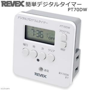 リーベックス 簡単デジタルタイマー ホワイト PT70DW 関東当日便|chanet