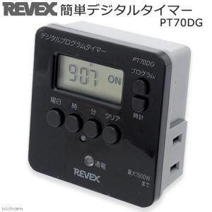 リーベックス 簡単デジタルタイマー グレー PT70DG 関東当日便|chanet