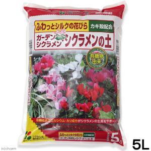 お一人様8点限り 花ごころ ガーデンシクラメン・シクラメンの土 5L 関東当日便|chanet