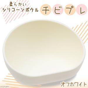 犬 猫 食器 ハリオ チビプレ シリコーンボウル オフホワイト 形を変えられる 持って与えられる 関東当日便|chanet