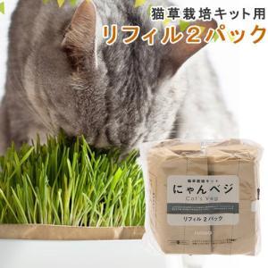 猫 猫草 ハリオ 猫草栽培キット にゃんベジリフィル 2パッ...