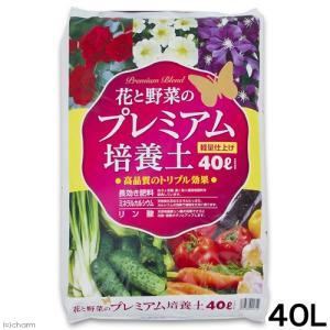 花と野菜のプレミアム培養土 40L 約10kg 野菜 家庭菜園 土 園芸 お一人様2点限り|チャーム charm PayPayモール店