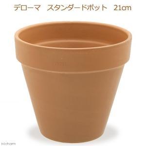 イタリアのテラコッタ製植木鉢! デローマ スタンダードポット 21cm 特長 ●世界中で広く親しまれ...