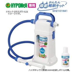 タカギ かんたん液肥希釈キット ハイポネックス...の関連商品5