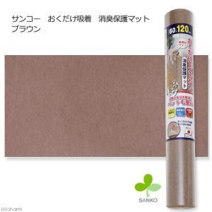 サンコー おくだけ吸着 消臭保護マット ブラウン 60×120cm 床暖房 犬 介護 介護用品 マット 関東当日便|chanet