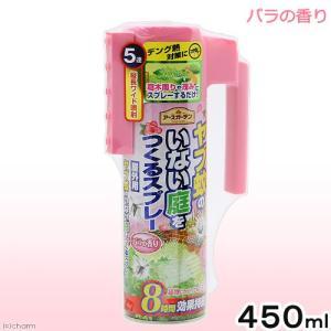 アースガーデン ヤブ蚊のいない庭をつくるスプレー バラの香り 450ml 関東当日便|chanet