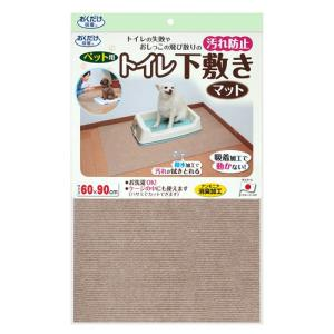 サンコー おくだけ吸着 ペット用トイレ下敷きマット ベージュ 60×90cm 関東当日便 chanet