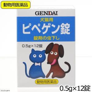 動物用医薬品 現代製薬 犬猫用 錠剤虫下し ピペゲン錠 0.5g×12錠 関東当日便