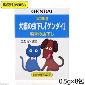 動物用医薬品 現代製薬 犬猫用 犬猫の虫下し ゲンダイ 粉末 0.5g×8包 関東当日便|chanet