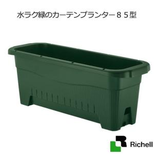 リッチェル 水ラク緑のカーテンプランター85型 プランター 底面給水 ベランダ菜園 家庭菜園 緑のカーテン ガーデニング お一人様1点限り 関東当日便|chanet