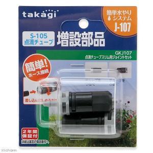 タカギ 点滴チューブスリム用ジョイントセット GKJ107 オプションパーツ 関東当日便|chanet
