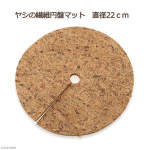 ヤシの繊維円盤マット 直径22cm マルチング バラ 8号 乾燥防止 雑草防止 関東当日便|chanet