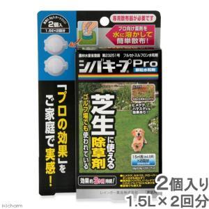 レインボー シバキープPro 顆粒水和剤 1.8g 除草剤 西洋芝 日本芝 専用カートリッジ 関東当日便|chanet