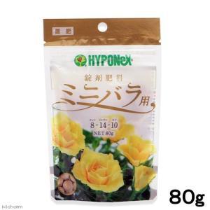 ハイポネックス 錠剤肥料 ミニバラ用 80g(N8P14K10) バラ 肥料 関東当日便