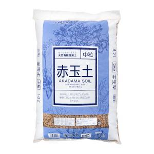 上質赤玉土 中粒 14L(約9kg) 単用土 土 お一人様2点限り 関東当日便|chanet