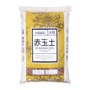 上質赤玉土 大粒 14L(約9kg) 単用土 土 お一人様2点限り 関東当日便|chanet