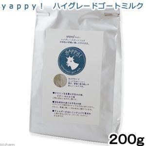 yappy! ハイグレードゴートミルク 200g 関東当日便|chanet