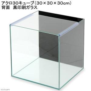 バックプリント BLACK アクロ30キューブN(30×30×30cm) 30cmキューブ水槽(単体) Aqullo お一人様1点限り 関東当日便|chanet