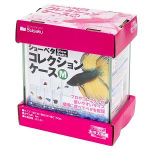 水作 ショーベタ コレクションケース М ベタ ガラス水槽 小型水槽 関東当日便|chanet