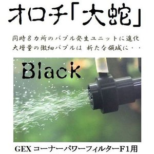 微細バブル発生器 オロチ「大蛇」Black オロチ ディフューザー 関東当日便|chanet