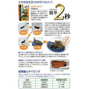 キョーリン ひかりベルツノ 40g カエル 餌...の詳細画像2
