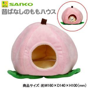 三晃商会 SANKO 昔ばなしのももハウス 小動物 ハウス
