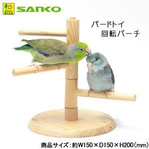 三晃商会 SANKO バード・トイ 回転パーチ 鳥 止まり木