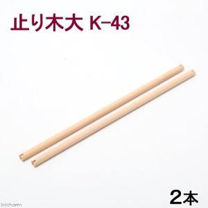 コバヤシ 止まり木 大 Kー43 鳥用品 関東当日便...