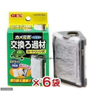 GEX カメ元気フィルター 交換ろ過材(カートリッジ式) ジェックス 6袋入り 関東当日便