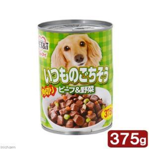 ペットアイ いつものごちそう 角切りビーフ&野菜 375g 関東当日便|chanet