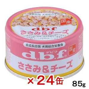 箱売り デビフ ささみ&チーズ 85g 正規品 国産 ドッグフード 1箱24缶入 関東当日便|chanet