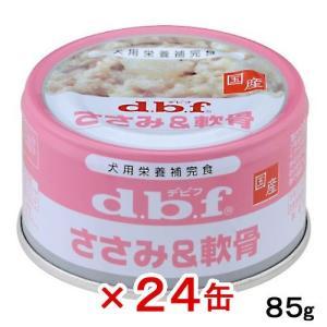 デビフ ささみ&軟骨 85g 正規品 国産 ドッグフード 24缶入 関東当日便|chanet