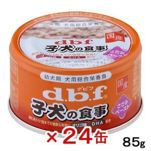デビフ 子犬の食事 ささみペースト 85g 正規品 国産 ドッグフード 24缶入 関東当日便|chanet