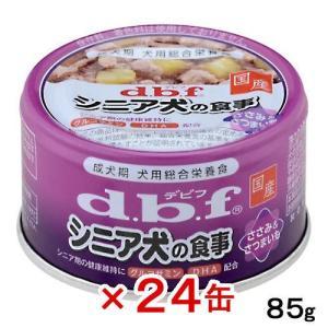 デビフ シニア犬の食事 ささみ&さつまいも 85g 正規品 国産 ドッグフード 24缶入 関東当日便|chanet